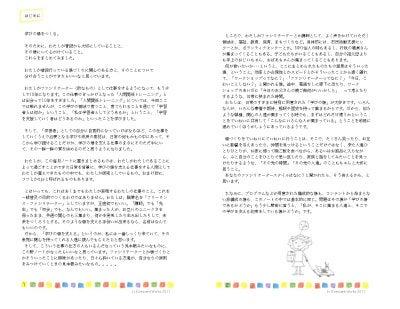 海月ノート2011(クレセント・ワークス)