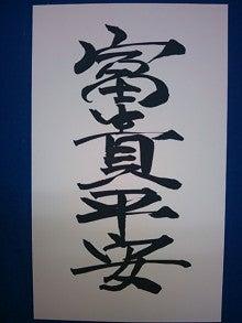 陰陽師【賀茂じい】の開運ブログ-富貴平安