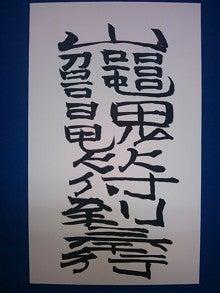陰陽師【賀茂じい】の開運ブログ-富貴平安符