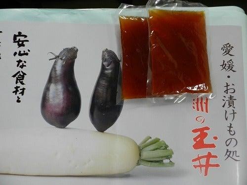 玉井漬庵 笑ちゃん日記