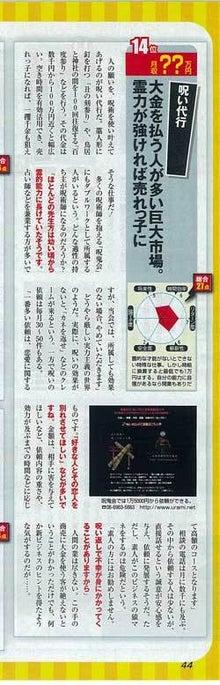 日本呪術研究 呪鬼会のブログ-spa02