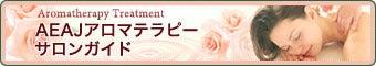 所沢 アロマテラピー ローズ・ド・サリー 綺麗にしたいの!!あなたを