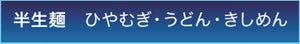 kalaniのブログ-半生麺