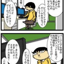 第108話:査読のグ…