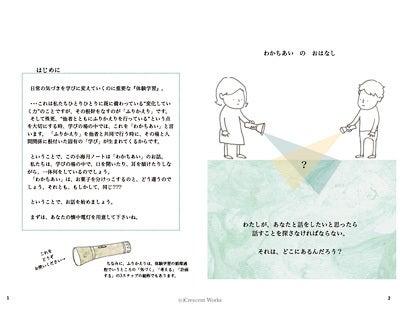 小海月ノートvol.2(クレセント・ワークス)