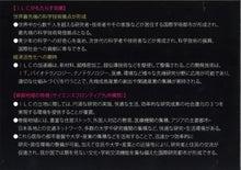自見庄三郎のブログ-ILC➃