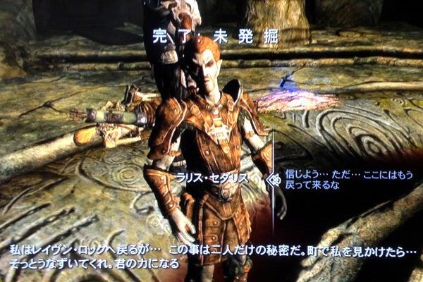 スカイリム DLC-40日目 ~未発掘 後編~ アルフィーのブログ