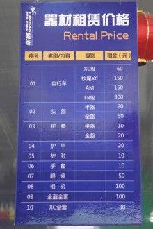 中国大連生活・観光旅行ニュース**-大連 麟道山地車主題公園 マウンテンバイク
