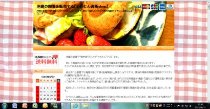 沖縄の陶器を販売する「やちむん通販shop」