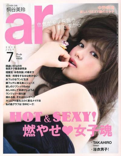 『ar』主婦と生活社2013年7月号