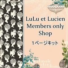 LuLu et Lucien スクラップ&マカロンサロン