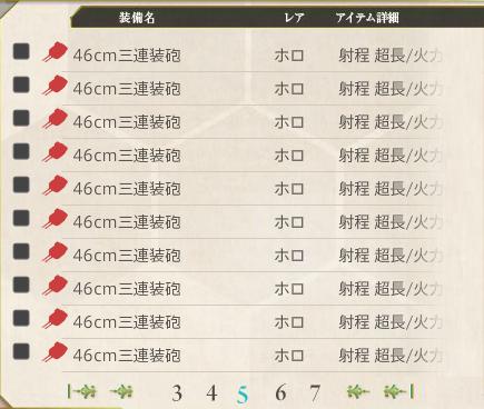 マジカルアーチャーズ-46砲