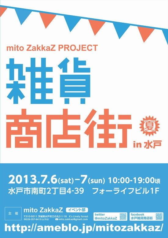 $mito ZakkaZ official blog