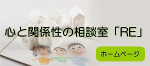 大阪谷町9丁目心と関係性の相談室「RE」は摂食障害やリストカット、アルコール依存症、トラウマ、うつなどの相談機関です。