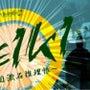 KEIKI〜夏目漱石…