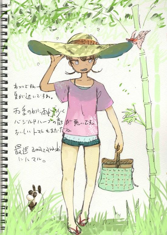 ☆-日記2
