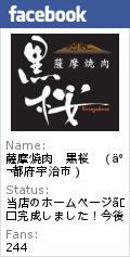 【黒毛和牛専門】宇治の薩摩焼肉黒桜のブログ