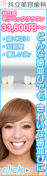 共立美容歯科 新宿本院のブログ
