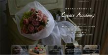 $奈良県 奈良市学園前ブライダルのプロフェッショナル主宰のプリフラ教室 グレース