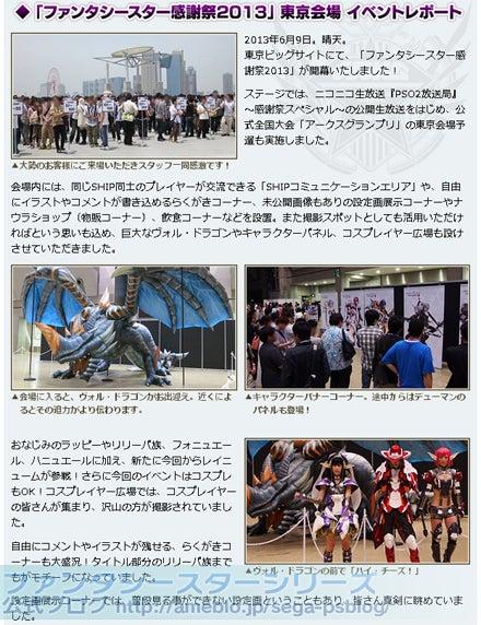 ファンタシースターシリーズ公式ブログ-ep2_03