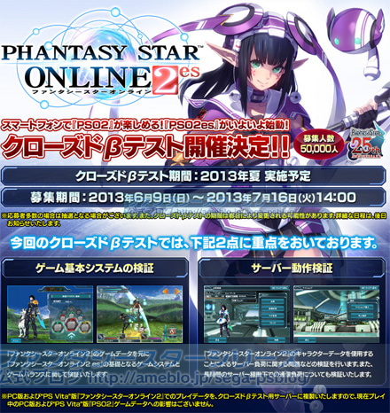 ファンタシースターシリーズ公式ブログ-ep2_02