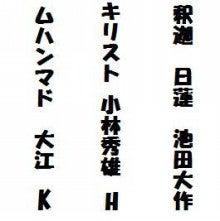 ○サードミッション○-おに侍奥義書