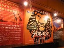 神戸のカラーリスト スタイリスト  トータル素敵プロデューサー☆みつこのブログ-ライオンキング