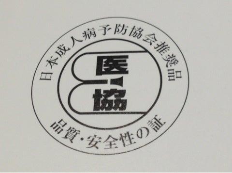 「医学団体 日本成人病予防協会 推奨」の意味 | ミ …