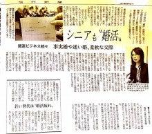 福井の黄昏倶楽部~大人たちの出逢い(出会い)編~-シニア婚活記事