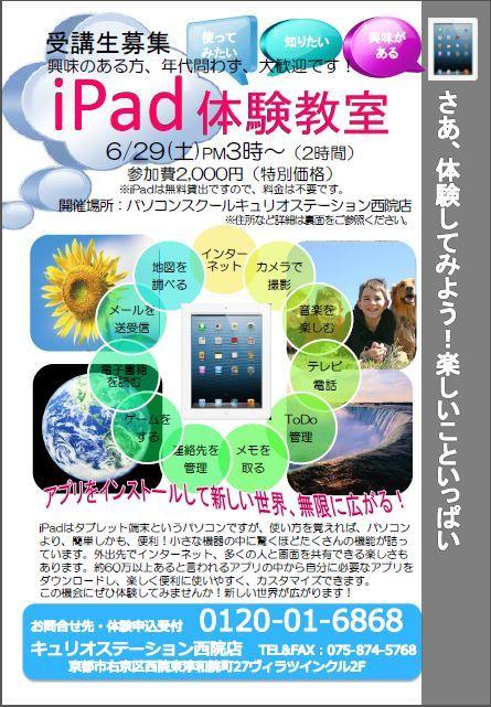 iPad体験教室