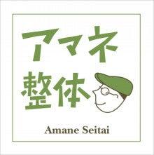 アマネ整体院のブログ-ロゴ4