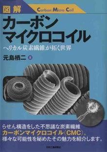 CarbonMicroCoil20130325