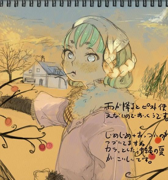 ☆-日記3