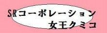 ○サードミッション○-SRコーポレーション