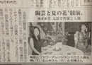 三鷹・武蔵境のフラワーアレンジ&プリザーブドフラワー販売
