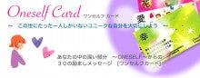 ★カラーセラピー&耳つぼジュエリー&優しい数秘 st アロマ &ハンドメイド           『Cherry Blossom~桜~』★ -ワンセルフカード