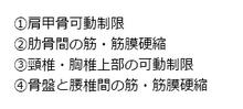 Performance Coordinatorのブログ-肩こりの原因 byDA+Yamamoto