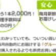 ★毎月1本2000円…