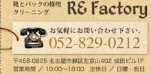 靴・鞄修理専門店RE Factoryの日々是精進ブログ