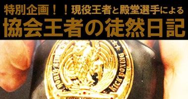 $新日本キックボクシング協会-王者徒然日記
