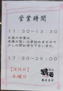 三ノ輪生活-鶴若2