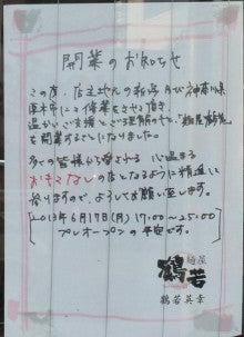三ノ輪生活-鶴若3