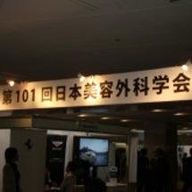 東京での美容外科学会
