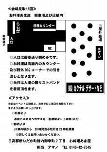 お料理 あま屋の情熱ブログ!!
