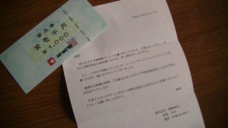 おまけ道@琵琶湖畔で実家生活♪ポテチンっ♪-20130618tue