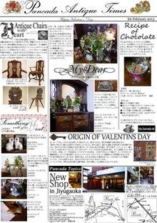 東京の高級アンティーク家具店パンカーダのブログ