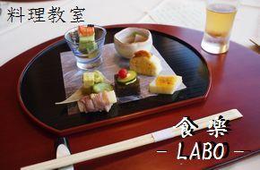 食楽-LABO-料理教室