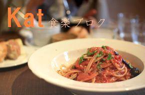 ◆ Katの食楽ブログ ◆