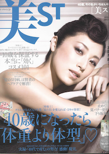 FUMIKAのブログ-美ST7月号表紙
