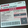 日本航空JALの株主…